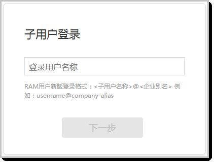 RAM子用户登录对话框