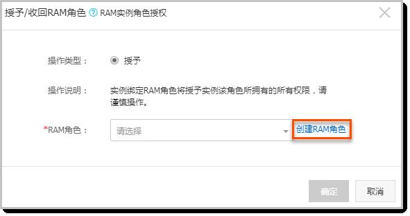 RAM实例角色授权