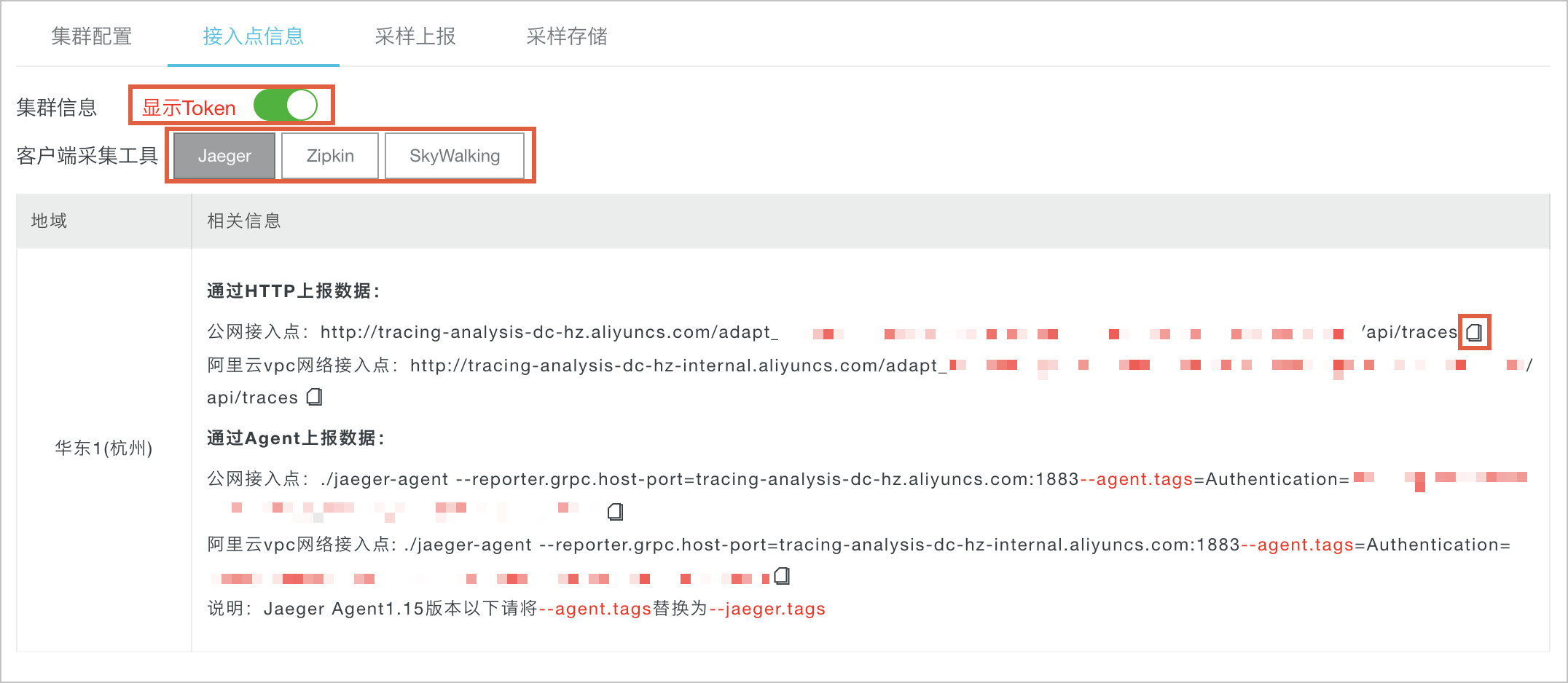 Tracing Analysis Endpoint Section